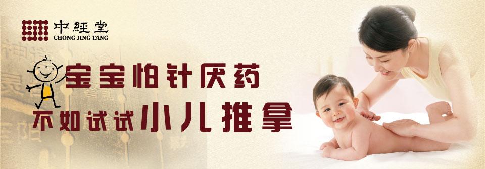 """上海小儿感冒推拿哪家最好?快速咨询中经堂中医经络调理专家,咨询热线:400-920-2919   小儿感冒,是指喉部以上,上呼吸道鼻咽部的急性感染。亦简称上感,是一种多发性疾病。一般情况下,每年小儿感冒发病约6~8次,是成人的两倍,尤其是在冬季,气温骤降,冷空气对肺,气管等呼吸系统的影响特别大,而小儿就像是初生的嫩芽,脏器柔弱,形体无论在物质基础和生理功能活动上均未臻完善,有""""稚阳未充,稚阴未长""""的说法,所以特别容易发生感冒。   想让自己的宝宝更萌更健康,总是反反复复感冒怎么行。小儿患上感冒之"""